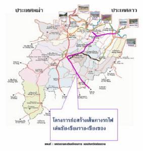 ผู้ว่าฯ ร.ฟ.ท.โปรยยาหอมอนาคตเวียงเชียงรุ้งรับผลพลอยได้เส้นทางรถไฟเชื่อม สปป.ลาว