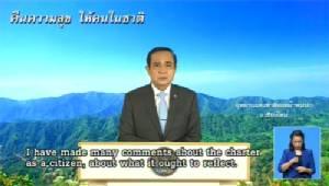 """""""ประยุทธ์"""" ซัดคนอยู่นอกใส่ร้ายไทยทำลายแผ่นดินแม่ เตือนชาวนาดื้อปลูกข้าวหน้าแล้งเสียหายหนัก"""