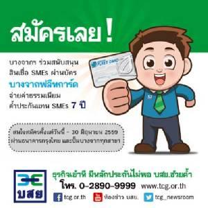 "SMEs Boost-Up:SMEs ภาคขนส่งยิ้ม  เดินเครื่อง ""บางจากฟลีทการ์ด"""