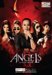 """เรื่องย่อ """"ดิแองเจิล นางฟ้าล่าผี ปี2"""" (The Angels2)"""