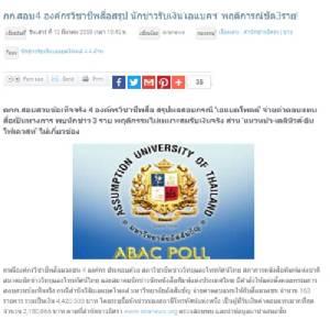 ชัดอดีตนักข่าวช่อง 5 รับเงินเอแบคโพลล์ 2 ล้าน! พ่วง 2 นักข่าว-ThaiPBS แจงคนทำออกไปแล้ว