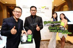 """""""ซัมซุง"""" ลุยสร้างปรากฏการณ์ S7 ผนึก AIS ทำแคมเปญแลกแฟลกชิปรุ่นต่อไป"""