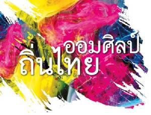 """ธนาคารออมสิน จัดประกวดวาดภาพ """"ออมศิลป์ถิ่นไทย"""""""