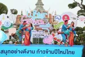 """""""Water Festival 2016 เทศกาลวิถีน้ำ...วิถีไทย"""" กรุงเทพฯ-เชียงใหม่-ภูเก็ต"""