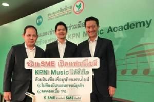 เคพีเอ็น จับมือ กสิกรไทย ให้การสนับสนุนธุรกิจดนตรี