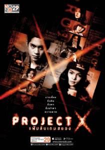 """MONO 29  เปิด """"โปรเจ็กเอ็กซ์ แฟ้มลับเกมสยอง (Project X) ซีรีส์แนวสืบสวน ฟื้นคดีดัง ตีแผ่ทางโลกโซเชียล"""