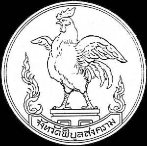 ๔ จังหวัดในฝันของไทย ครองอยู่ได้ ๕ ปี ๔ เดือน ๑ วัน ตกไปอยู่ในเมืองเขมร-ลาว!!!