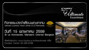 Ultimate Activity : Ultimate Luxurious French Dinner at Le Normandie เอกสิทธิ์สำหรับลูกค้า Toyota Camry, Alphard และ Vellfire เท่านั้น