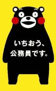 ข้าราชการญี่ปุ่น! เอ๊ะ! มีอย่างนี้ด้วยหรือ?