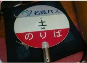 กูเกิลยังงง! ชื่อป้ายรถเมล์สุดตะลึงในญี่ปุ่น