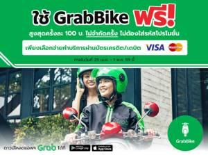 GrabBike ให้โดยสารฟรี 100 บาท เมื่อชำระผ่านบัตรเครดิตหรือเดบิต