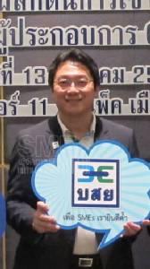 บสย.ดึงสถาบันเกาหลีช่วยประเมินค่าผลงานจากสมอง หนุน Startup ได้เงินทุน