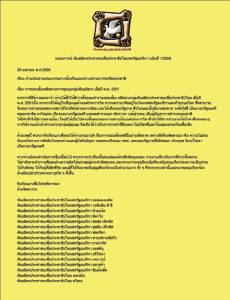 พันธมิตรฯ สหรัฐ-เยอรมัน-สวีเดนร่วมแถลงค้าน ป.ป.ช.ถอนฟ้องคดี 7 ตุลาฯ