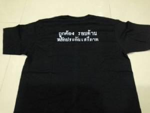 สื่อเตรียมแต่งดำ! มอบเสื้อนายกฯ วันเสรีภาพสื่อ พรุ่งนี้