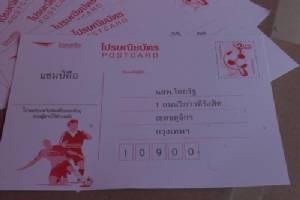 ยูโร 2016 เริ่มแล้ว! ไปรษณีย์เปิดขายบัตรทายผลฟุตบอลยูโร 2016 ชิงเงินสด 40 ล้าน
