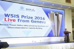 """""""พาณิชย์"""" เป็นปลื้ม """"ไทยเทรดดอตคอม"""" สร้างประวัติศาสตร์คว้ารางวัลชนะเลิศ WSIS Prize 2016 ของยูเอ็น"""