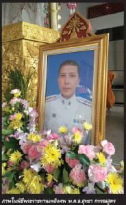 ชีวิตตำรวจไทยยิ่งกว่าละครน้ำเน่า !!??  2 พ.ต.อ.ตรอมใจตายสังเวยคำสั่งอัปยศ