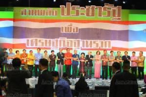 ความเป็นมาในการรุกรานของทุนในสังคมไทย และความหมายแท้จริงของประชารัฐ