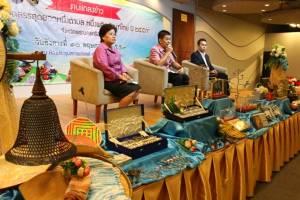กรุงเก่าแถลงการคัดสรรสุดยอดหนึ่งตำบล หนึ่งผลิตภัณฑ์ไทย ปี 59