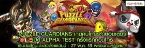 """เกมพัซเซิลฝีมือคนไทย """"Puzzle Guardians"""" เปิดทดสอบแล้ววันนี้"""