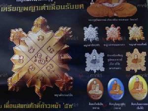 """ชาวไทยแห่จอง """"เหรียญพญาเต่าเลื่อนรับยศ"""" ของพระสามตาเกจิดังภาคใต้"""