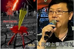 "Blood Umbrella ""ร่มเลือด"" หนังโต้กลับจากฮ่องกงนิยมรัฐบาลปักกิ่ง"