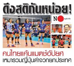 ดึงสติกันหน่อย! คนไทยแค้นแมตช์อัปยศ...เหมารวมญี่ปุ่นด่าจวกยกประเทศ!
