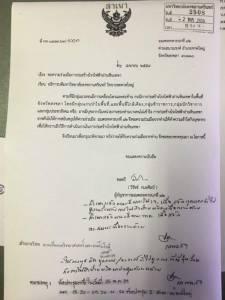 NGOs ใต้แถลงการณ์จี้ทหาร มทบ.42 หยุดจำกัดเสรีภาพของนักวิชาการเพื่อสังคม