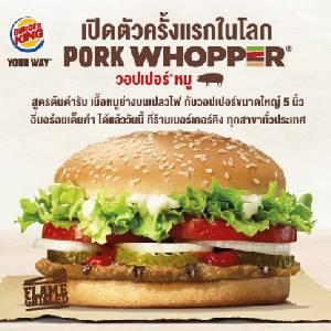 """""""เบอร์เกอร์คิง"""" โหมไดรฟ์ทรู-เพิ่มคนไทย """"ไมเนอร์"""" รับสิทธิ์ขยายตลาดพม่า"""