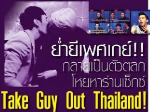 Take Guy Out Thailand! ย่ำยีเพศเกย์!! กลายเป็นตัวตลก โหยหาร่านเซ็กซ์