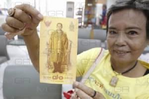 ปชช.แห่แลกธนบัตรที่ระลึกฉลองครองราชย์ครบ ๗๐ ปี
