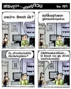 Brexit ขึ้นอยู่กับพวก ฮูลิแกน