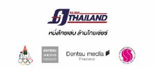 """เดนท์สุ มีเดียฯ เปิดตัวแคมเปญ """"ทีมไทยแลนด์...หนึ่งไทยเล่น ล้านไทยเชียร์"""" จับมือยักษ์ใหญ่วงการกีฬาส่งแรงใจเชียร์ทีมชาติไทยไป 'ริโอ เกมส์ 2016'"""