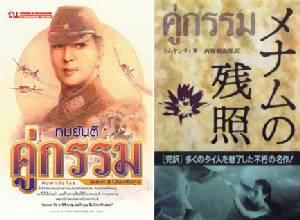 เมื่อคนญี่ปุ่นรู้เรื่องไทย มากกว่าคนไทยรู้เรื่องญี่ปุ่น