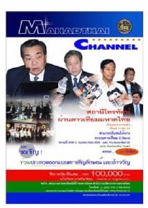 """""""มหาดไทย ชาแนล""""ถึง """"ทีวีประชารัฐ"""" ภารกิจไม่ต่างกัน- """"กสทช.""""ปัดตกทีวีดิจิตอล"""