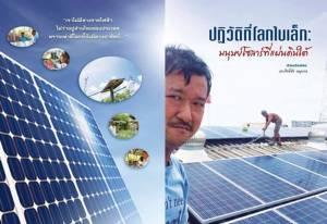 """การแสวงประโยชน์จาก """"พลังงานฟอสซิลยุคสุดท้ายของโลก"""" / ปิยะโชติ อินทรนิวาส"""