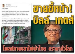 ขายขี้หน้า! บิลล์ เกตส์ โพสต์ภาพเสาไฟฟ้าไทย ดราม่าทั่วโลก