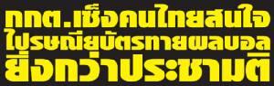 กกต.เซ็งคนไทยสนใจ ไปรษณียบัตรทายผลบอล ยิ่งกว่าประชามติ