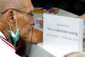 รัฐบาลชวนคนไทยรายได้ต่ำกว่าแสนลงทะเบียนคนจน