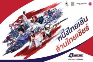 เดนท์สุ มีเดียฯ จัดอันดับ 5 ประเด็นร้อนวงการกีฬาไทยที่ถูกพูดถึงผ่านทีวีมากที่สุด ครึ่งปีแรก
