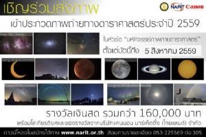 ขยายเวลาส่งประกวดภาพถ่ายดาราศาสตร์ถึง 5 ส.ค.นี้