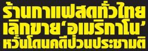 ร้านกาแฟสดทั่วไทย เลิกขาย'อเมริกาโน' หวั่นโดนคดีป่วนประชามติ