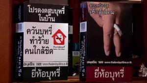 """วัยโจ๋กลัวภาพสูบบุหรี่ทำ """"เซ็กซ์เสื่อม"""" ช่วยป้องกันสูบ จี้คลอด กม.ซองบุหรี่แบบเรียบ"""