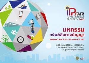 """""""พาณิชย์"""" เปิดงาน IP Fair 2016 หนุน SMEs และ Start Up ร่วมขับเคลื่อนประเทศไทย 4.0"""
