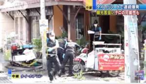 ญี่ปุ่นตั้งข้อสังเกตเหตุระเบิดภาคใต้ ฝีมือคนกลุ่มเดียวกัน