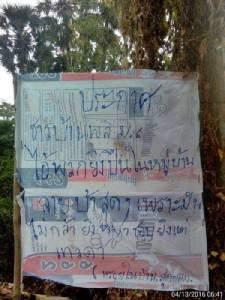 จัดการด่วน! ชาวบ้าน อ.สทิงพระ จี้ ตร.จับพวกกร่างชอบยิงปืนในหมู่บ้าน ขึ้นป้ายประณามแล้วยังไม่สำนึก