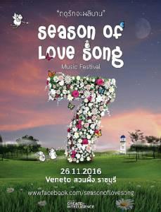 """เพลงรักกลางสายฝน Season of love song  Music Festival  6.1 """"Singing In The Rain"""""""