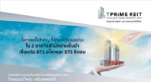 โอกาสครั้งสำคัญของการลงทุนในอาคารเกรดเอติด BTS-MRT มั่นใจบนมาตรฐานระดับไพรม์กับ TPRIME REIT