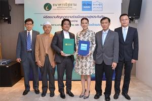 เมืองไทยประกันภัยลงนามสัญญาตะกาฟุลประกันภัยร่วมกับไอแบงก์