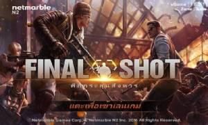 Review: Final Shot ศึกกระสุนสังหาร